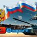 Поздравления с23Февраля отЧОП «ШТОРМ»