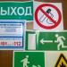 ВРФ планируют ввести ГОСТ попожарной безопасности