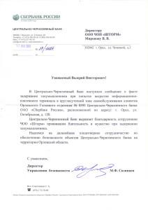 Благодарность сотрудникам частного охранного предприятия Шторм (г. Орёл) от Cбербанка