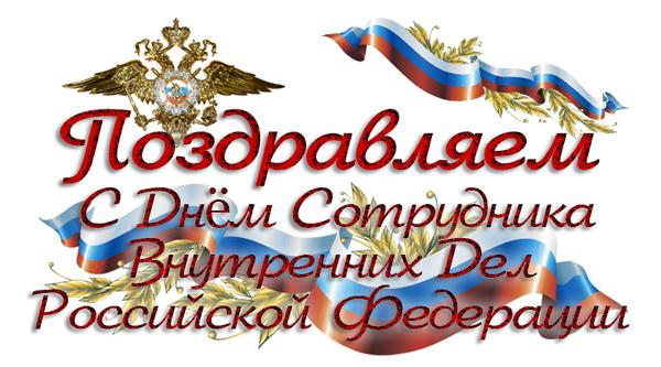 10 ноября – День сотрудника внутренних дел России