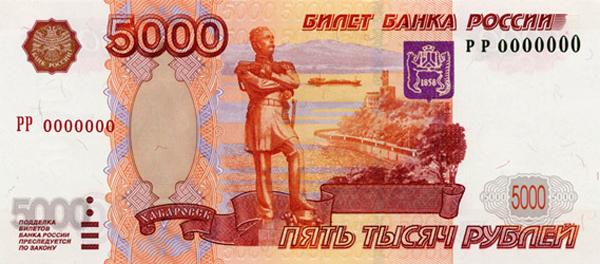 Фальшивые денежные банкноты номиналом 5000 рублей