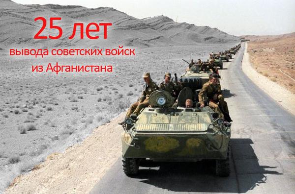 25 лет со дня вывода Cоветских войск из Афганистана