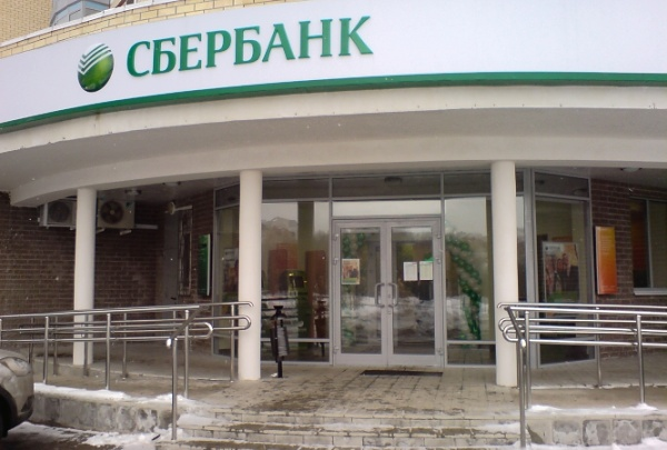 Отделение Сбербанка в Зеленограде