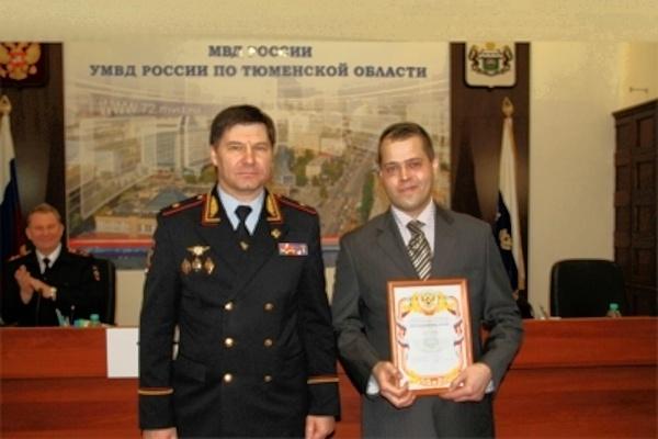 Благодарность от генерал-майора Юрия Алтынова