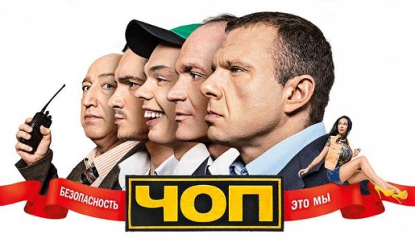 Сериал «ЧОП»