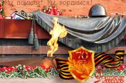 70 лет Победы в Великой Отечественной войне