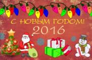 С Новым годом - 2016