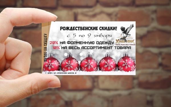 """Магазин """"Хищник"""" Новогодние скидки"""