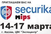Выставка MIPS/ Securika
