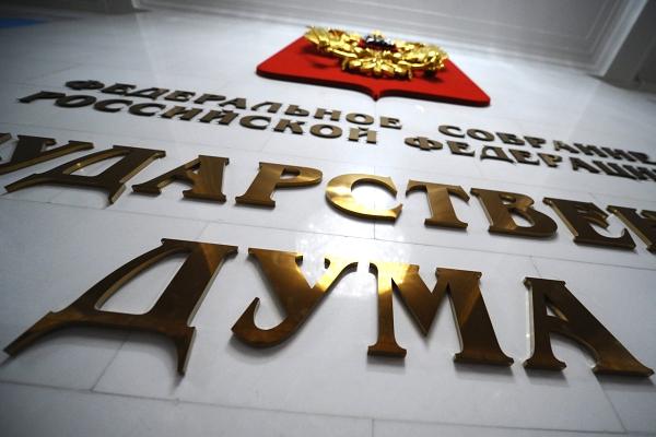 Госдума РФ