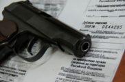 Лицензия на приобретение оружия