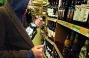 Похищение алкоголя