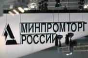Минпромторг РФ