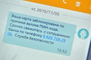 sms-мошенничество