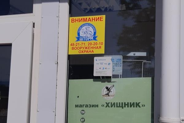 Охрана магазинов в Орле
