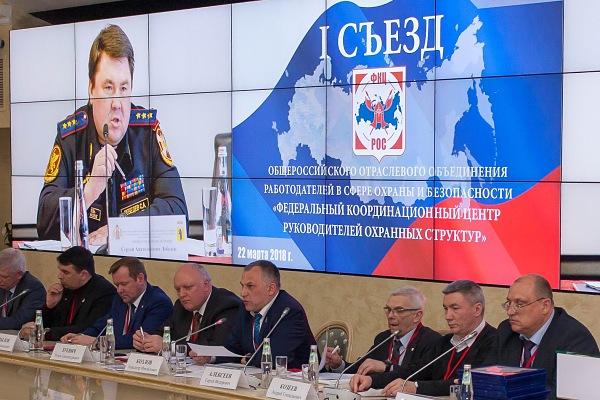 Съезд ФКЦ РОС