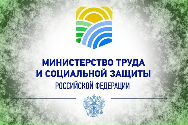 Министерство труда и социальной защиты России