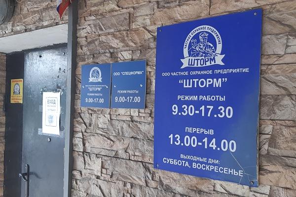 "Офис ООО ЧОП ""ШТОРМ"""